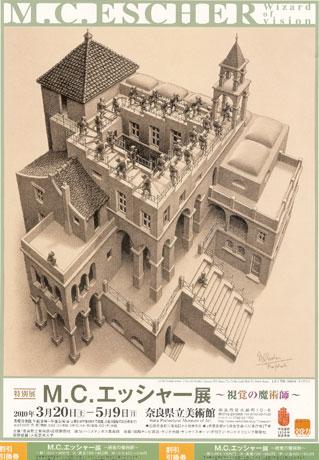 奈良県立美術館で開かれる「M.C.エッシャー展 視覚の魔術師」
