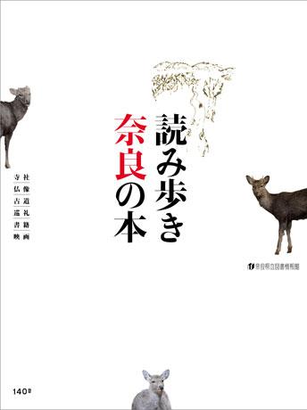 創立100周年を記念して奈良県立図書情報館が発行した「読み歩き奈良の本」