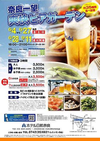 6月4日からホテル日航奈良で始まる「爽快ビアガーデン」ポスターイメージ