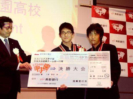 「エコノミクス甲子園」奈良大会で優勝した奈良学園チーム「Straight」の松山さんと中井さん。