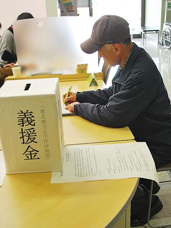 奈良市役所に設置された募金箱