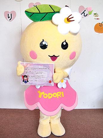 蓮花(れんか)ちゃんからのお祝いメッセージを手にする大淀町のマスコットキャラクター「よどりちゃん」(写真=大淀町提供)