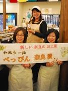 奈良の新土産「べっぴん奈良漬」、元バスガイドの主婦が開発