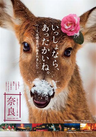 奈良市観光協会が制作した「かわいい」と話題の「鹿のポスター」