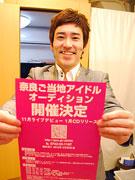 奈良からご当地アイドルを-地元音楽事務所などがプロジェクト発足