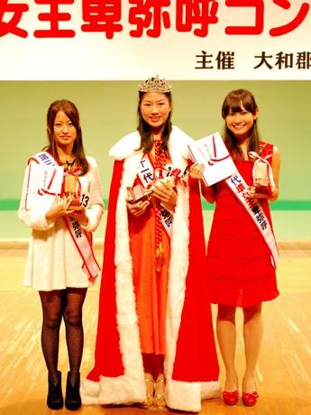 第31回女王卑弥呼コンテストで新女王に輝いた田渕三香子さん(中央)、準女王に選ばれた植田純加さん(左)と鈴木沙也香さん(右)