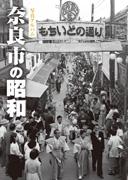 写真アルバム「奈良市の昭和」出版 600点以上の写真で紹介 売れ行き好調
