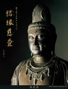 仏像カレンダー発売 表紙には国宝・聖観世音菩薩像