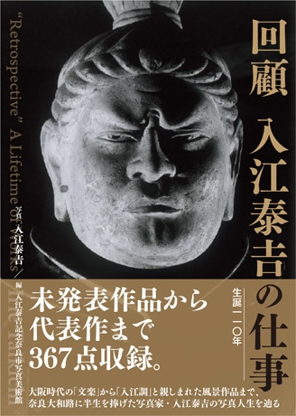 「回顧 入江泰吉の仕事」の表紙