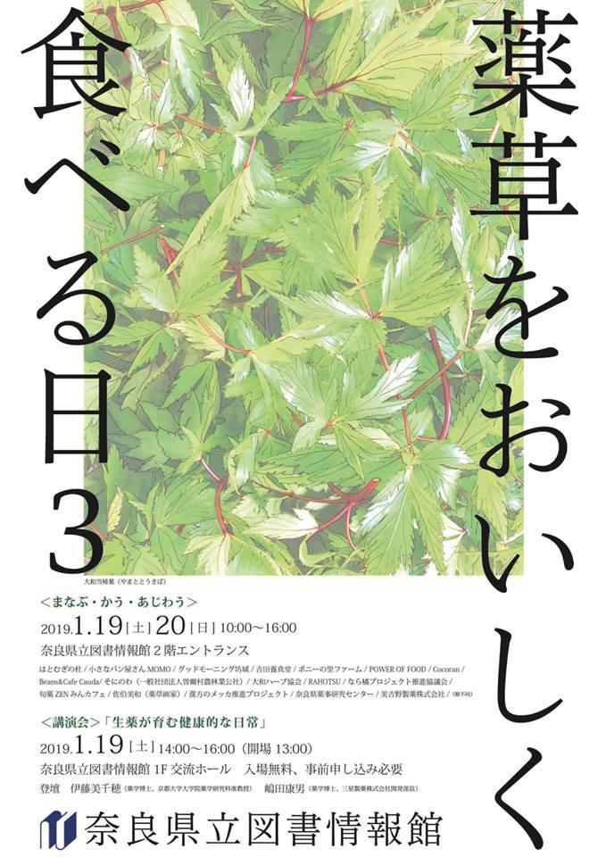 奈良で「薬草をおいしく食べる日」 県産薬草使ったフード・スイーツも