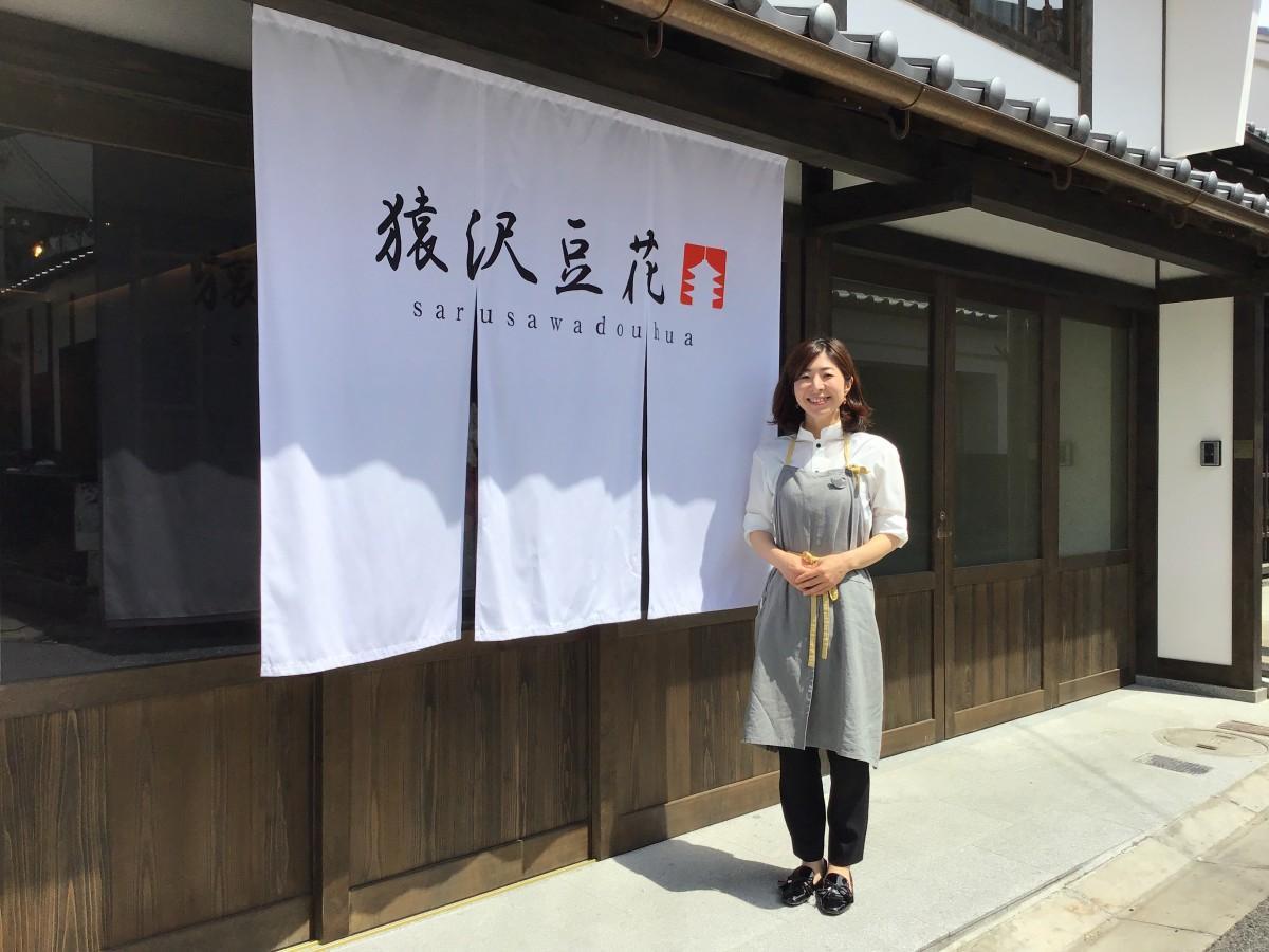 町屋を改装した台湾スイーツカフェ 店長の岩崎蘭さん