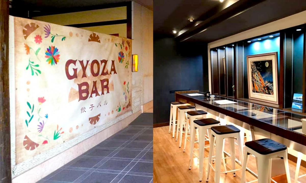 ギョーザ食べ放題店「GYOZA BAR」も併設 木曜~土曜の17時~22時限定オープン