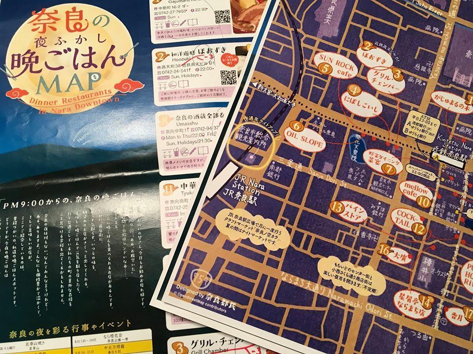 「奈良の夜ふかし晩ごはんMAP」