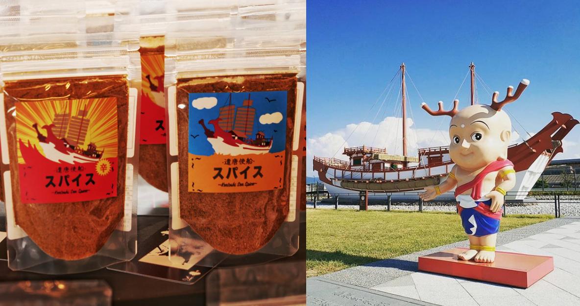 公園のシンボル「復原遣唐使船」と、オリジナル商品「遣唐使船スパイス」