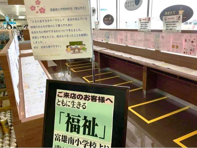 コロナ禍で椅子が取り払われ使用をやめていたスーパーの一角にある休憩所「くつろぎスペース」。80枚の「福祉新聞」が展示されている