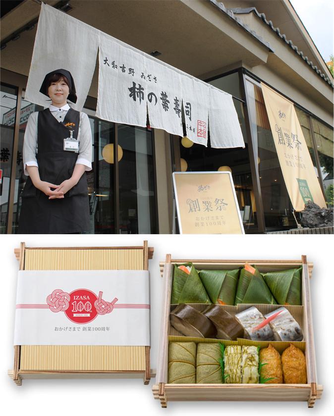 「ゐざさ」平城山店外景 ロングセラー商品を詰め合わせた創業記念「経ヶ峯」(オンライン販売)