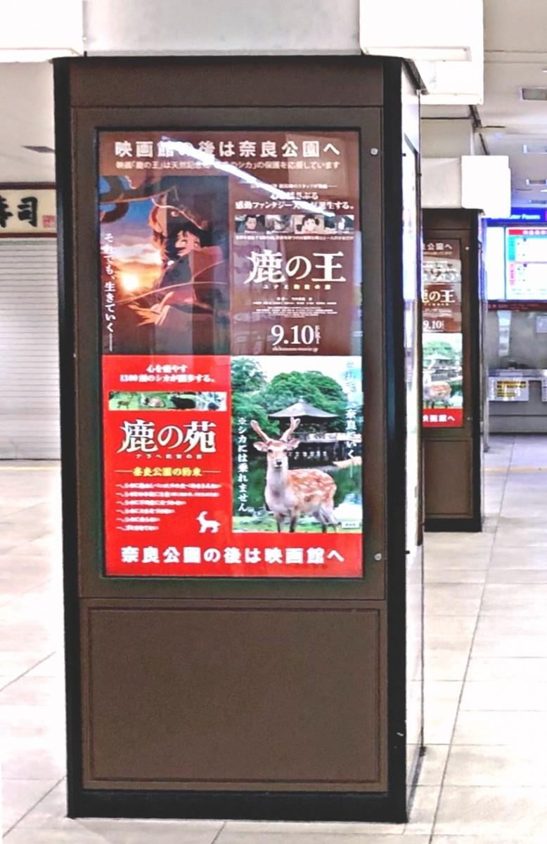 近鉄奈良駅のデジタルサイネージに掲出されたコラボポスター(©2021「鹿の王」製作委員会)