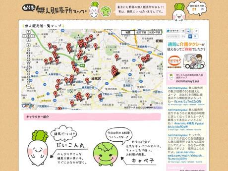 「ねりま無人販売所マップ」のサイトのトップページ