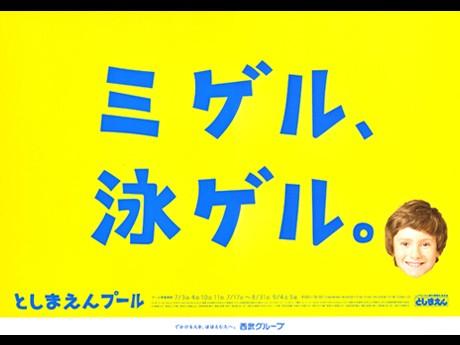 ミゲル君を起用した「としまえんプール」のポスター