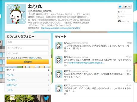 「ねり丸」公式ツイッター画面