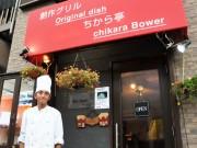 江古田の洋風創作レストランが1周年-心込め手作りにこだわり