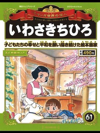 「週刊 マンガ世界の偉人 61号 いわさきちひろ」表紙