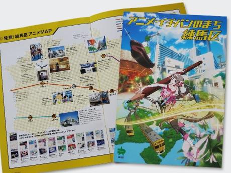 冊子「アニメ・イチバンのまち練馬区」を配布