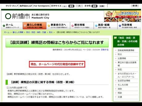 練馬区の被害情報などが掲載された前橋市ホームページ