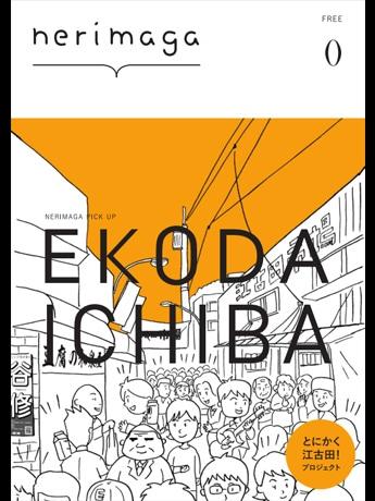 「nerimaga vol.0 江古田市場号」