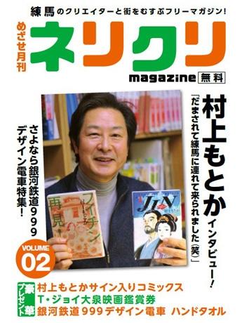2号の表紙は漫画家・村上もとかさん