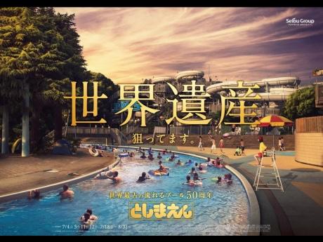 「世界遺産」がテーマのポスター