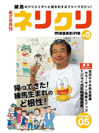 フリーマガジン「ネリクリ」5号、「ど根性ガエル」の原作者・吉沢やすみさんが表紙