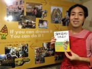 練馬の旅行会社&カフェが出版 子連れの海外旅行ノウハウまとめる