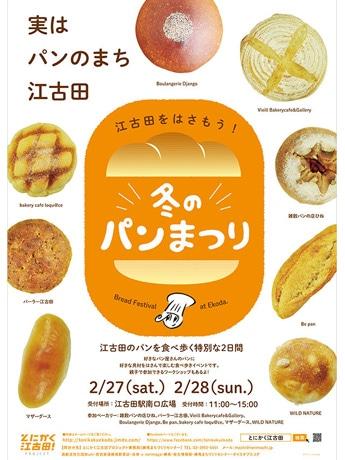 街歩きイベント「江古田をはさもう!冬のパンまつり」