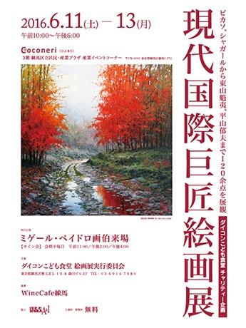 チャリティー企画「現代国際巨匠絵画展」