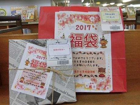 福袋イメージ(貫井図書館)