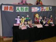 光が丘で「人形劇フェスティバル」 区内で活動する12団体参加