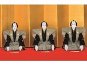 練馬で松竹大歌舞伎 八代目中村芝翫、親子同時襲名披露