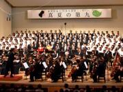 練馬で「真夏の第九」合唱 1100人が独立70周年祝福