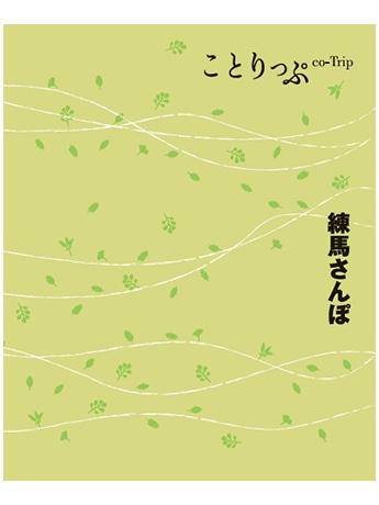 「ことりっぷ 練馬さんぽ」表紙