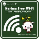 練馬で「Free Wi-Fi」始まる 区内4カ所で無料接続