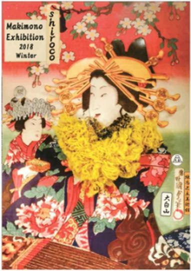 歌川国貞の浮世絵を使ったチラシ