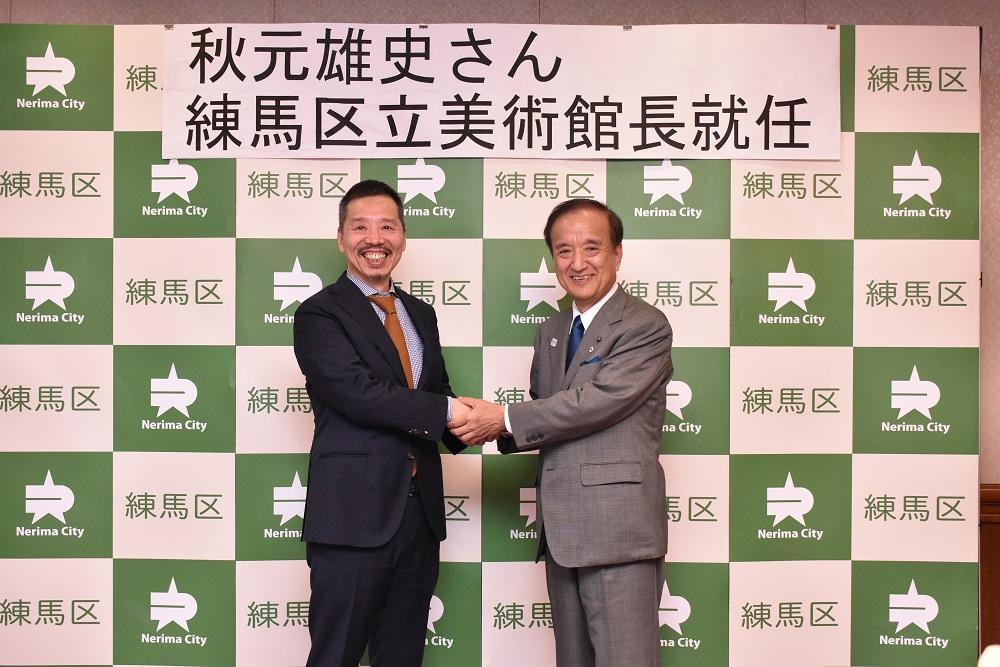 就任発表会の様子。練馬区立美術館の新館長・秋元雄史さん(左)と前川燿男練馬区長