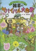 「ドクターマキノの植物たんけん 雑草のサバイバル大作戦」表紙イメージ