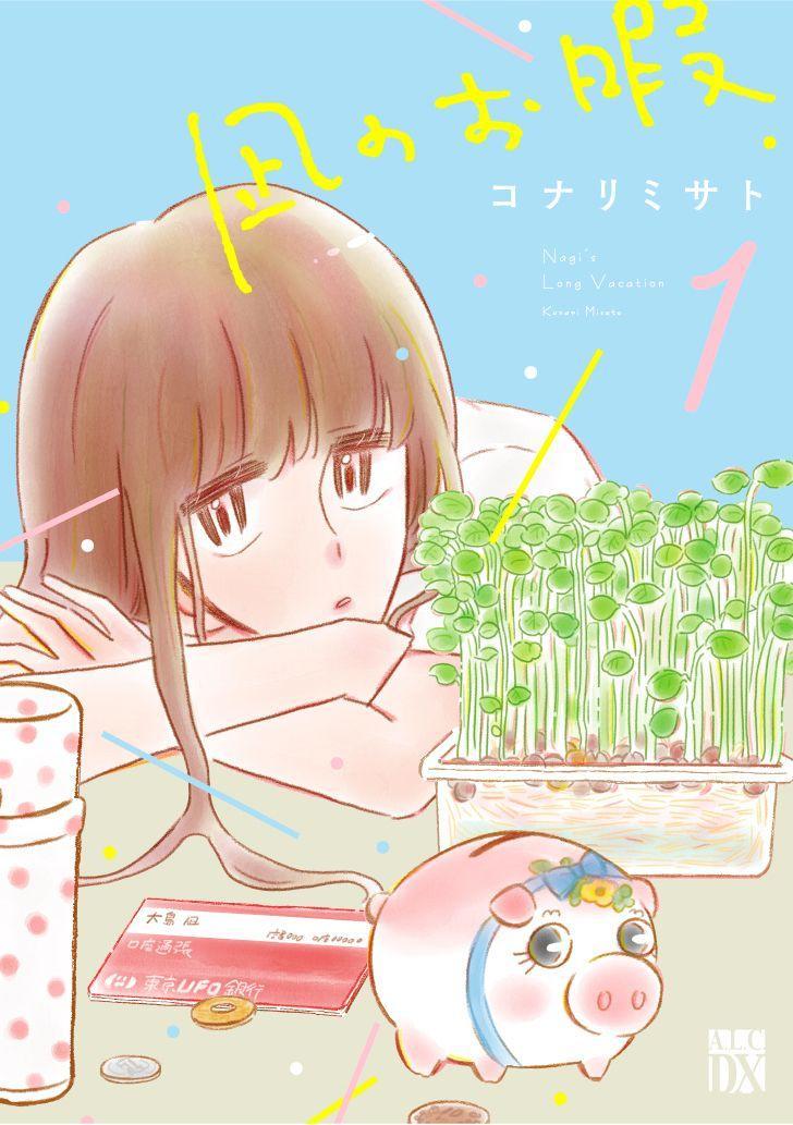 「凪のお暇」第1巻表示