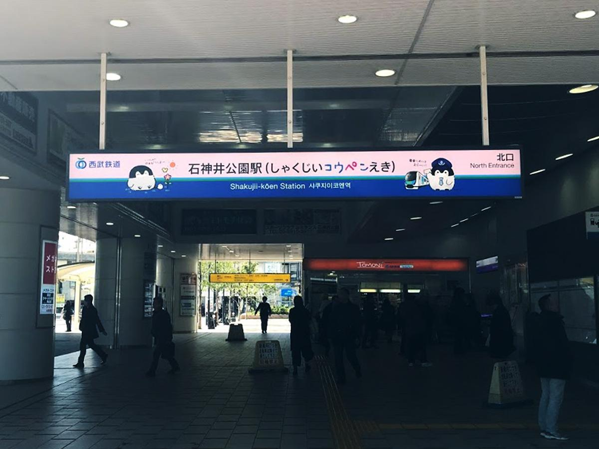 「しゃくじいコウペンえき」に変更した駅舎駅名標