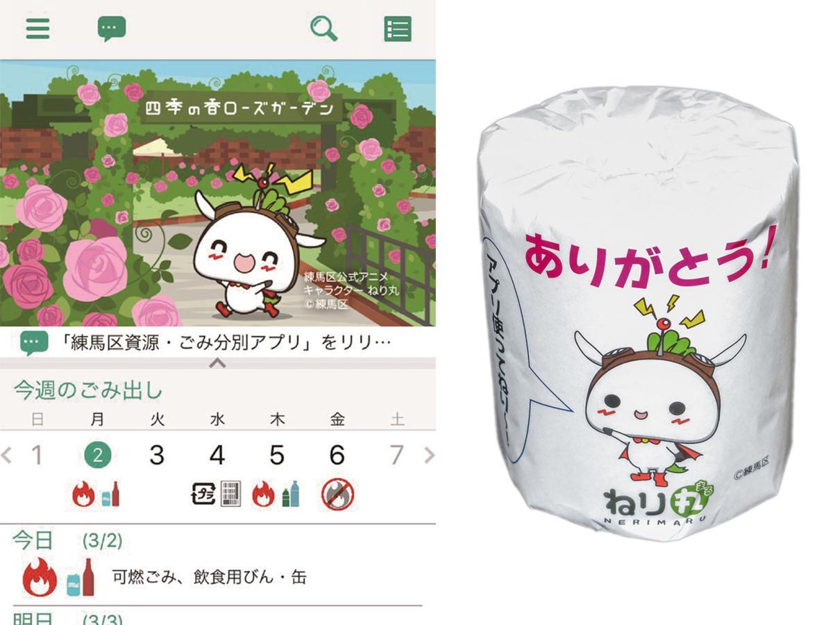 アプリ画面と記念品の「ねり丸」トイレットペーパー