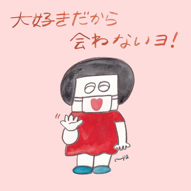 Boojilさんが描いたイラスト「大好きだから会わないよ」