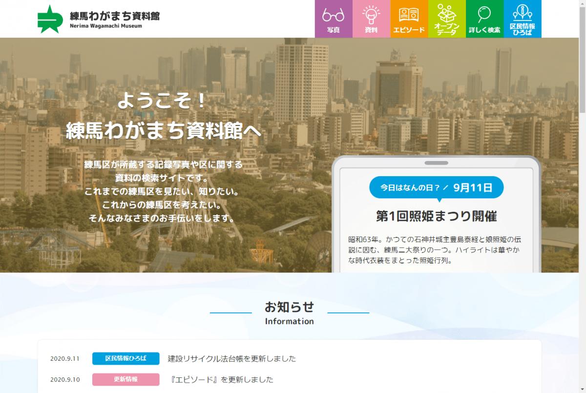 ウェブサイトの画面