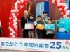 多摩六都科学館の年間来館者、初の25万人に 小平の小学生が達成